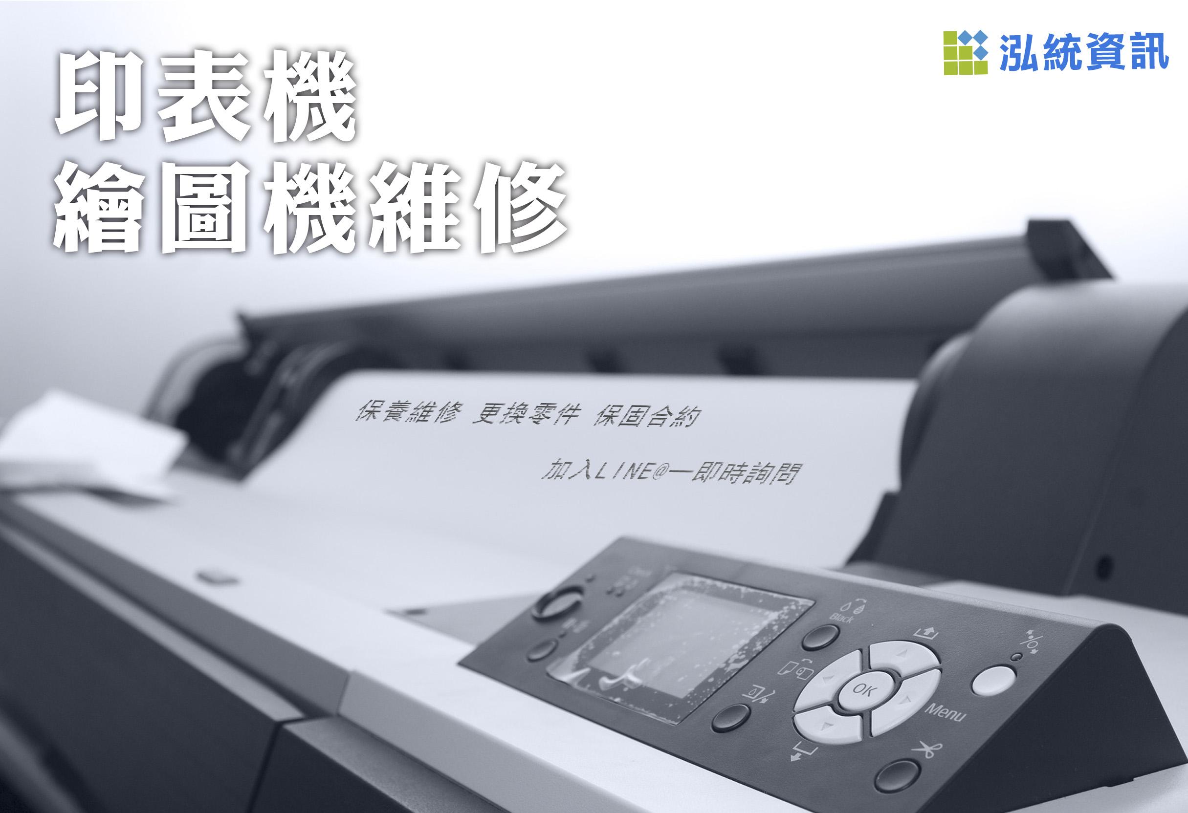 泓統資訊-印表機維修 繪圖機維修