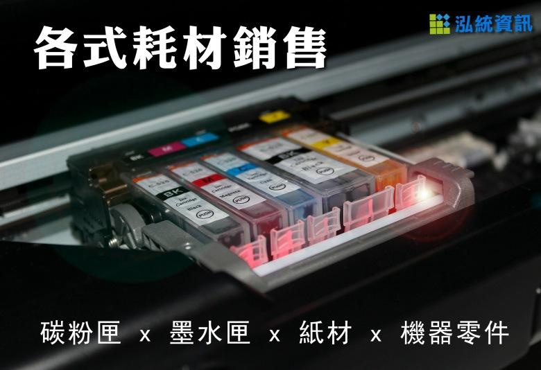 泓統資訊-碳粉匣/墨水匣/紙材/零件