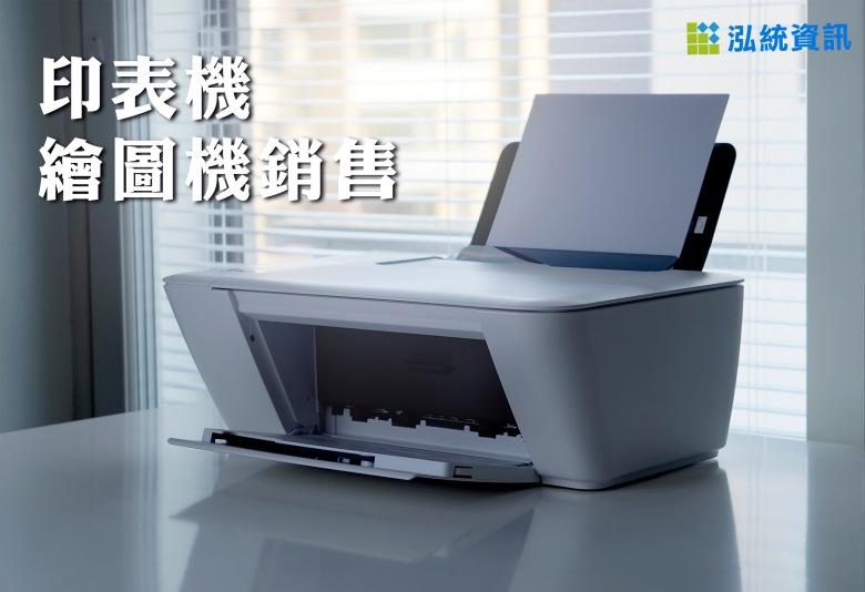 泓統資訊-印表機銷售 繪圖機銷售