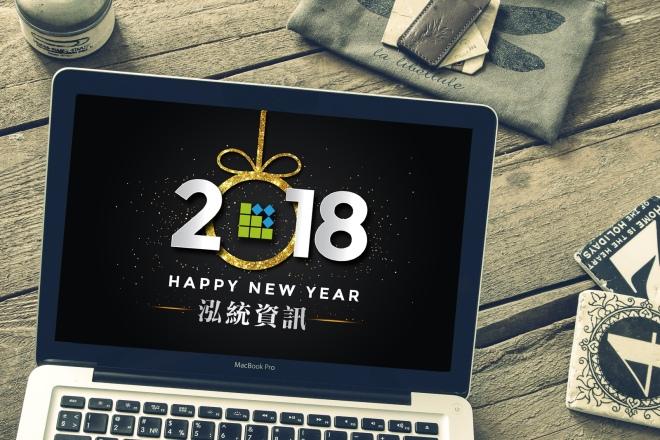 泓統資訊敬祝新年快樂
