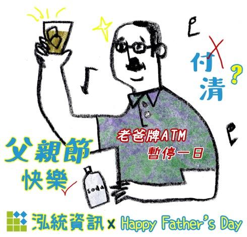 泓統資訊祝福爸爸們父親節快樂