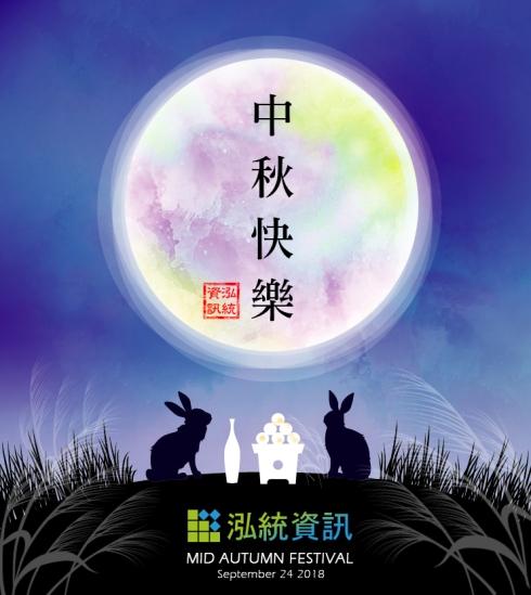 泓統資訊-中秋節快樂