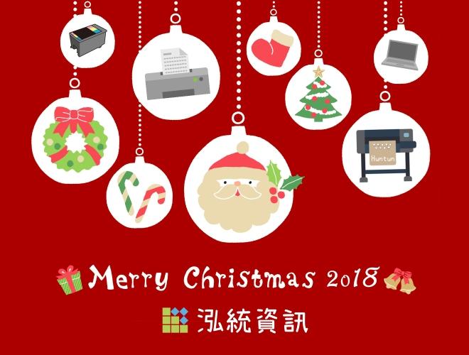 泓統資訊-聖誕節快樂