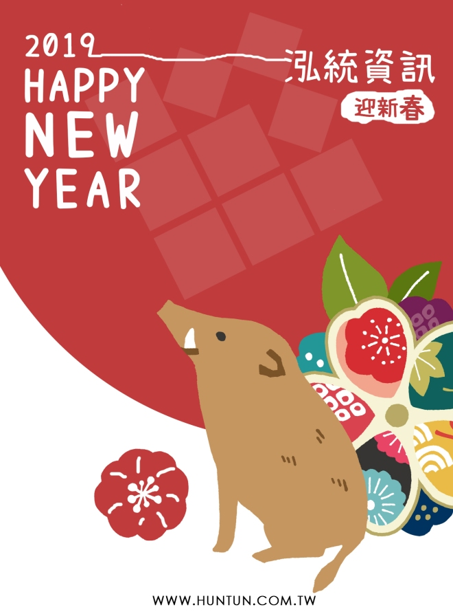泓統資訊祝您新年快樂