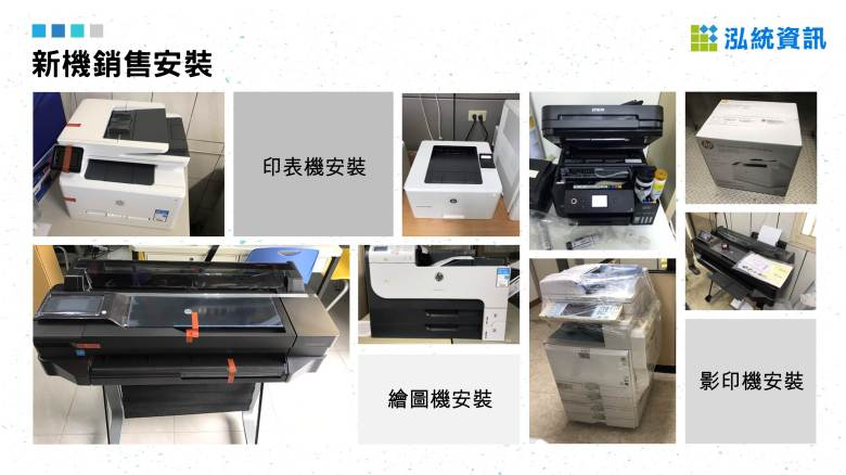 泓統資訊-印表機/繪圖機/影印機/事務機銷售