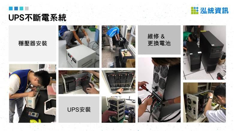 泓統資訊-飛碟/伊頓飛瑞UPS不斷電系統
