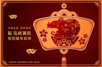 泓統資訊祝您新年快樂,鼠年行大運